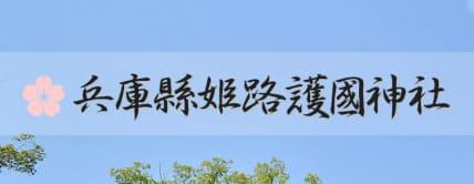 兵庫県姫路護国神社